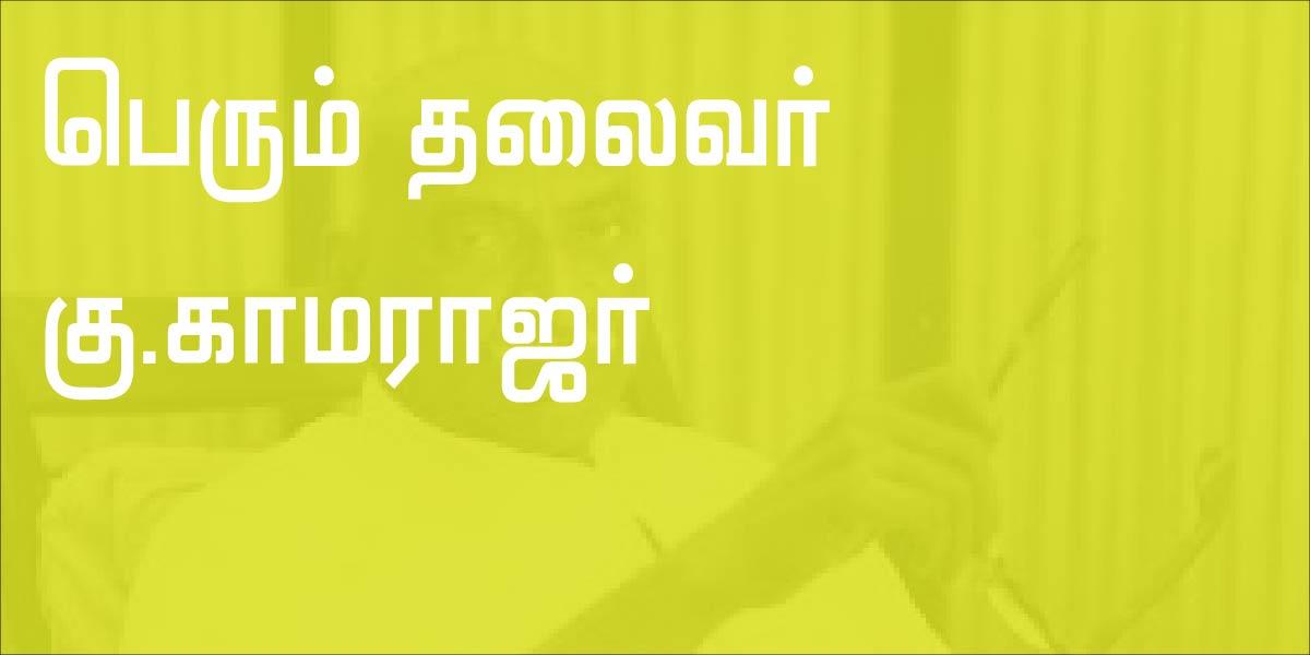 Kamarajar Essay In Tamil