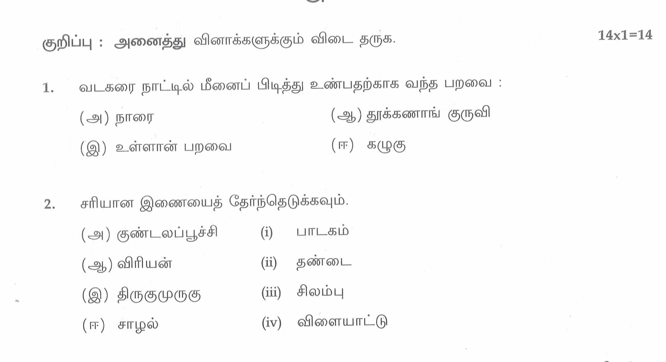 11th tamil public exam answerkey 2020