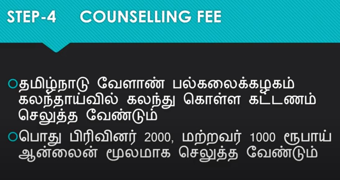 tnau counselling fees