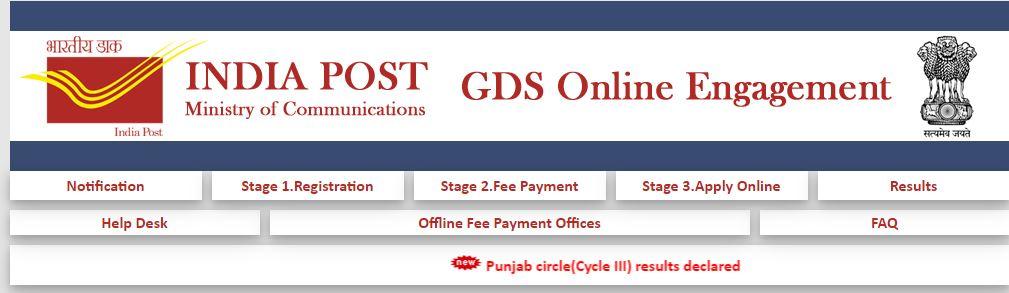 Punjab Postal GDS Result 2021|BPM ABPM Gramin Dak Sevak (Cycle 3)