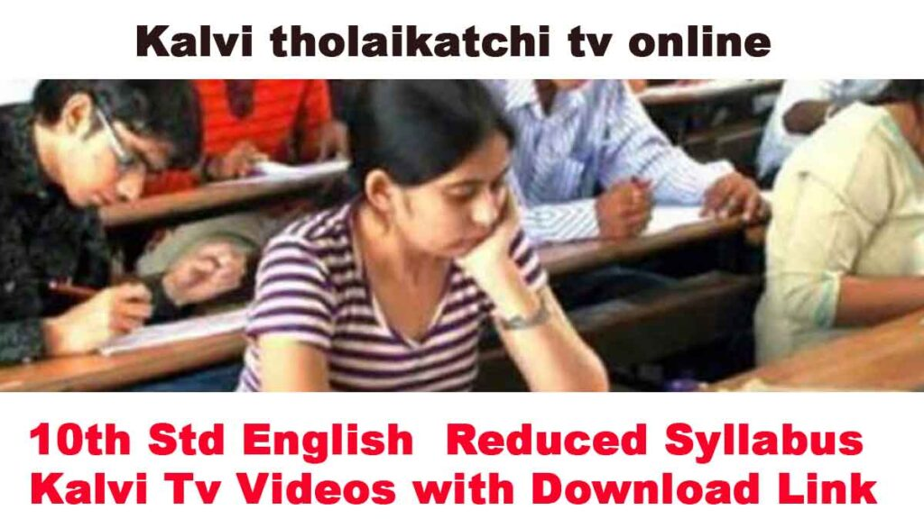 10th Std English  Reduced Syllabus Kalvi Tv Videos with Download Link