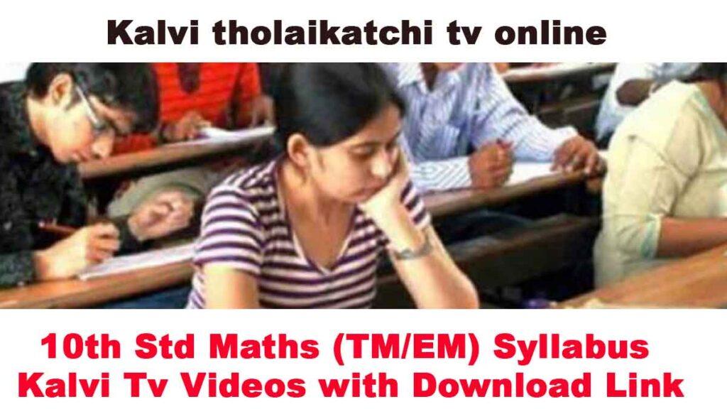 10th Std Maths (TM/EM)Reduced Syllabus Kalvi Tv Videos with Download Link