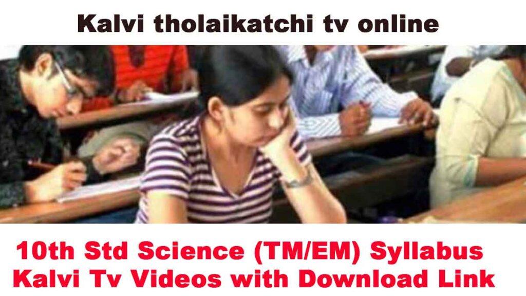 10th Std Science (TM/EM) Reduced Syllabus Kalvi Tv Videos with Download Link