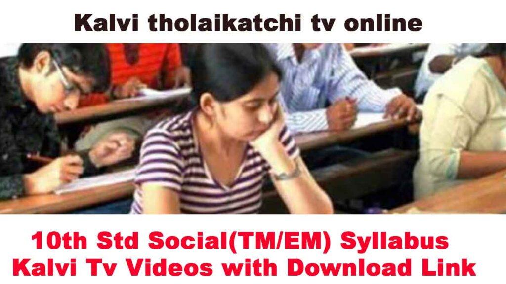 10th Std Social Science (TM/EM)Reduced Syllabus Kalvi Tv Videos with Download Link