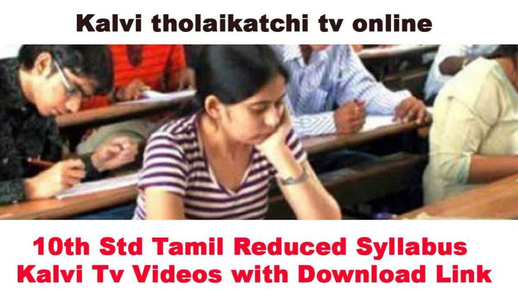 10th Std Tamil Reduced Syllabus Kalvi Tv Videos with Download Link
