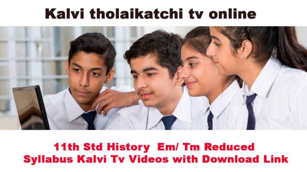 11th Std History Em/ Tm Reduced Syllabus Kalvi Tv Videos with Download Link