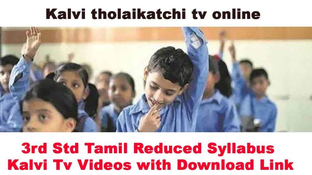 3rd Std Tamil Reduced Syllabus Kalvi Tv Videos with Download Link
