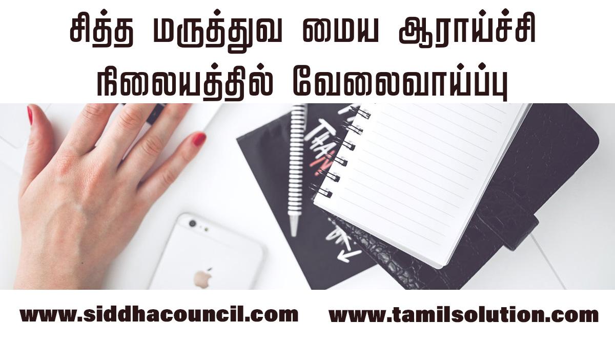 Siddha Central Research Institute Chennai Recruitment