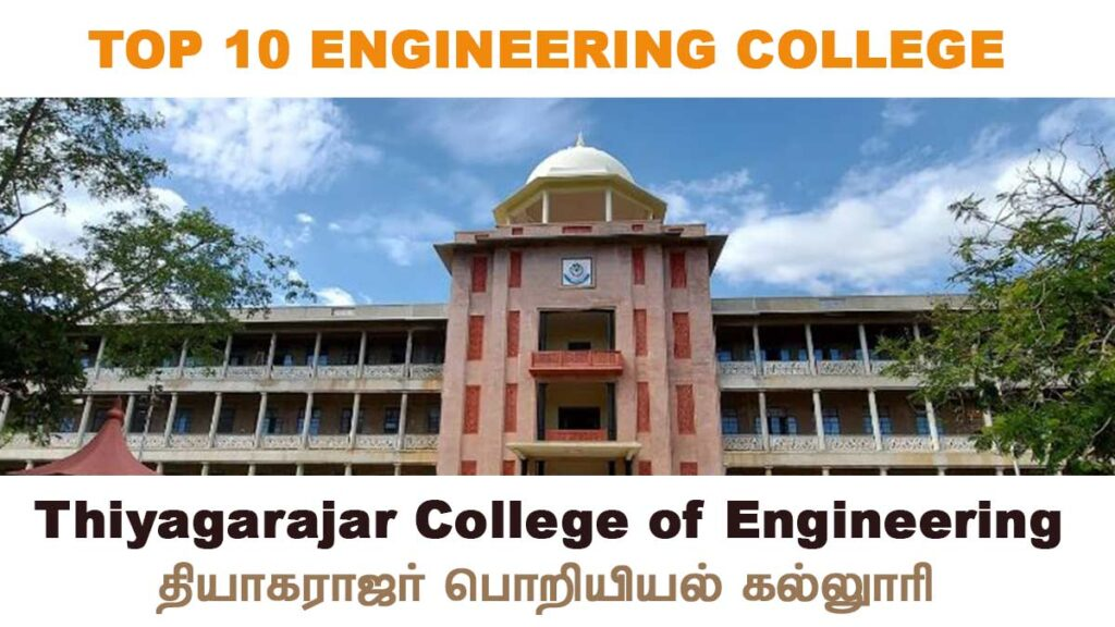சிறந்த 10 பொறியியல் கல்லூரிகள் Top Engineering Colleges in Tamil Nadu