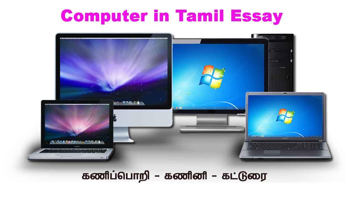 Computer in Tamil Essay