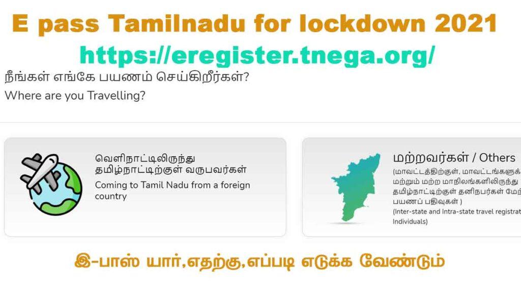 E pass Tamilnadu for lockdown 2021