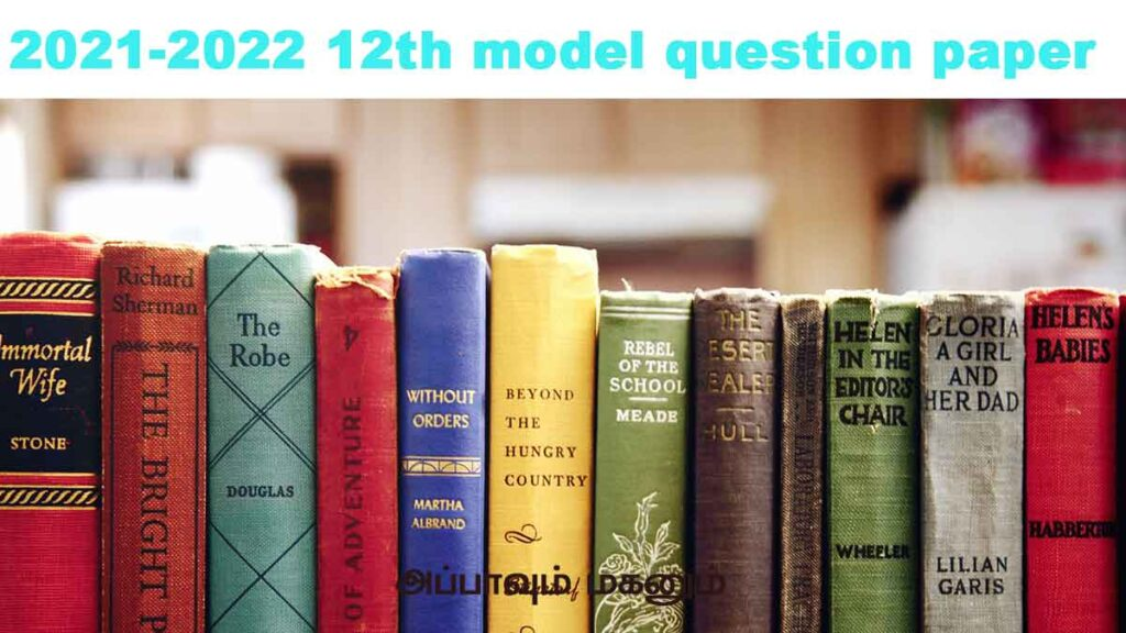 2021-2022 12th model question paper