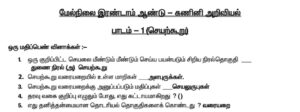 12th computer science study material Tamil medium