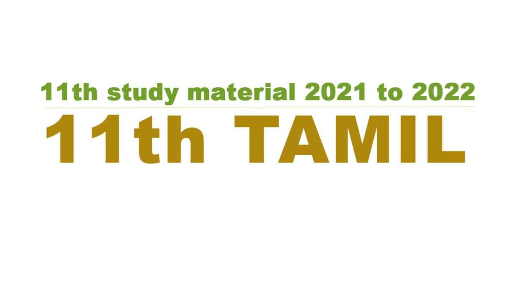 11th Tamil study material 2021 to 2022