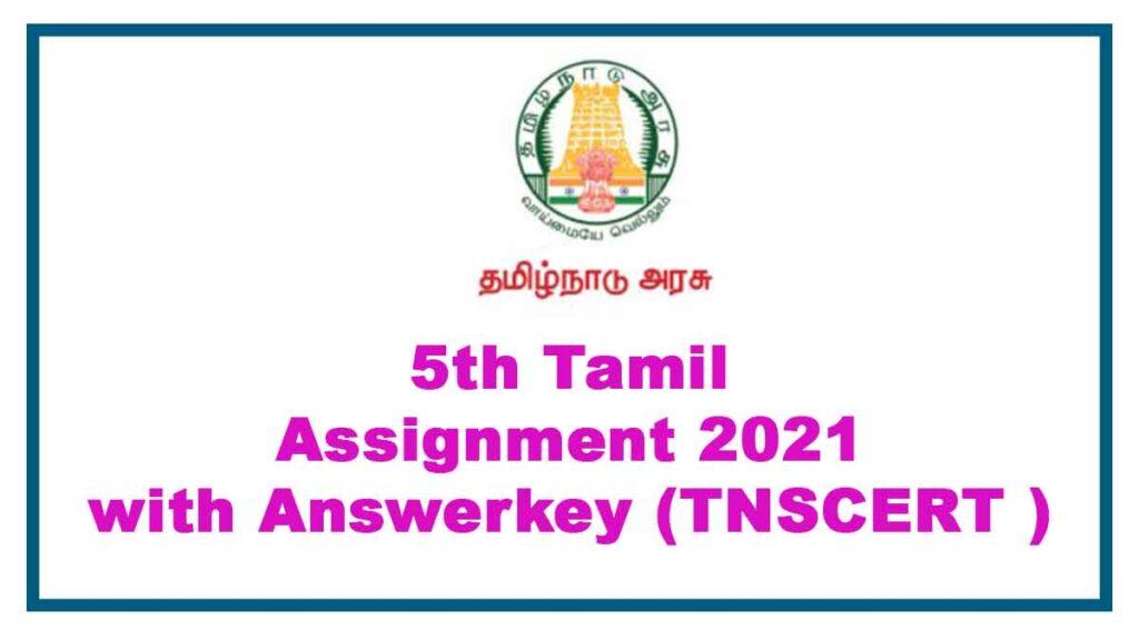 5th Tamil Assignment answers 2021 Tamilnadu